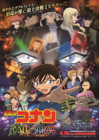 Detective Conan: The Darkest Nightmare (2016)