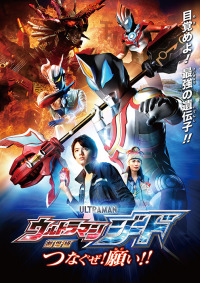 Ultraman Geed the Movie (2018)